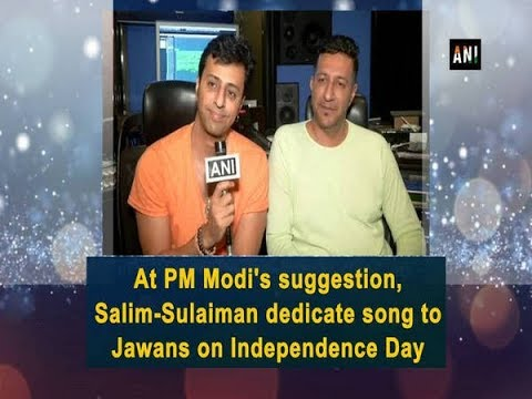 At PM Modi's suggestion, Salim-Sulaiman dedicate song to Jawans on Independence Day - ANI News