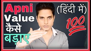 Apni Value Kaise Badhaaye | 6 Psychological Tips to Increase your Value In Hindi