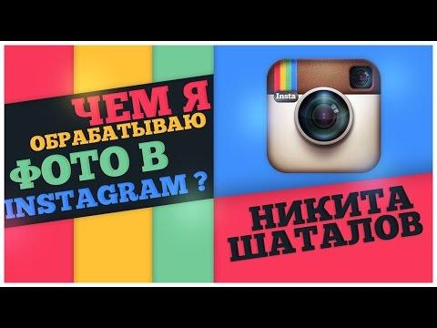 Как Я Обрабатываю Фото В INSTAGRAM & Никита Шаталов