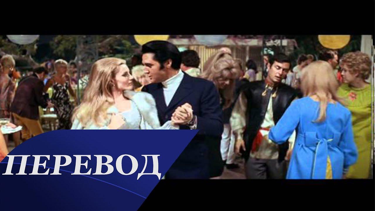 Elvis Presley - A Little Less Conversation Перевод