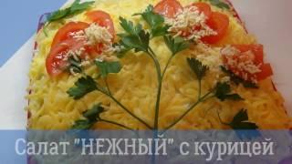 """салат """"Нежный"""" с куриной грудкой, вкусный салат с курицей, сытый и простой салат"""
