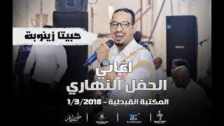 طه سليمان - حبيتا زنوبة - حفل المكتبة القبطية 2018