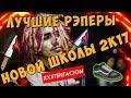 ЛУЧШИЕ РЭПЕРЫ НОВОЙ ШКОЛЫ 2К17 / XXXTENTACION, LIL PUMP, BABY CEO