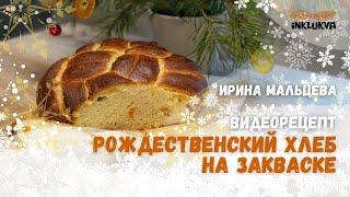 Рецепт рождественского хлеба Выпечка дома на закваске