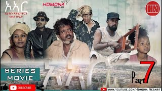 HDMONA - Part 7 - ኦኣር ብ ኣወል ስዒድ O.R by Awel Sied - New Eritrean Film 2019