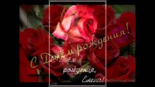 С Днём Рождения Лена!!!