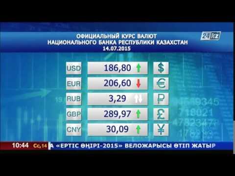 Казахстан: курс валют на 14 июля