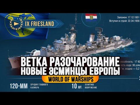 ЕВРОПЕЙСКИЕ ЭСМИНЦЫ 👍 ПОЧЕМУ Я РАЗОЧАРОВАН World Of Warships