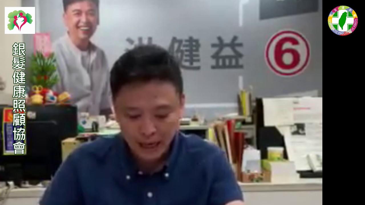 臺北市議員第三選區_洪健益_銀髮健康照顧協會整理 - YouTube