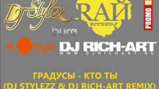 Градусы - Кто Ты (Dj Stylezz & Dj Rich-Art Remix)