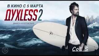 Soulless 2 / Духless 2 (2015) - Man in The Mirror (Soundtrack)