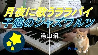 月夜に歌うララバイ 子猫のジャズワルツ 湯山昭 Lullaby to sing on moonlit Night , Kittens' Jazz Waltz Akira Yuyama