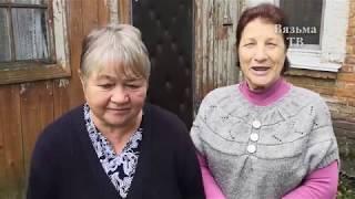 Вязьма  Переселение из аварийных домов  Депутат С Неверов  2019