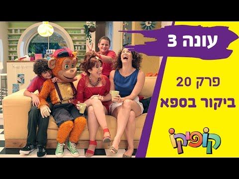 קופיקו עונה 3 פרק 20  ביקור בספא