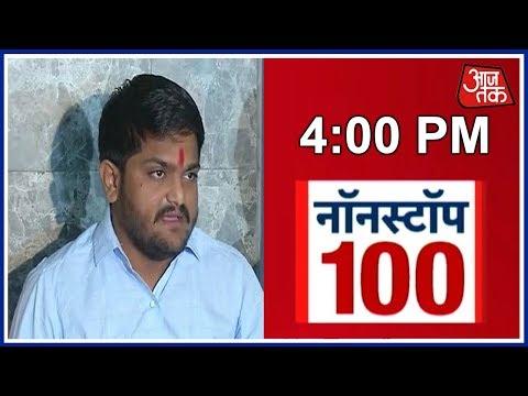 Non Stop 100: Hardik Patel Announces Support For Congress