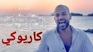 اغنية ثلاث دقات كاريوكي - ابو ويسرا
