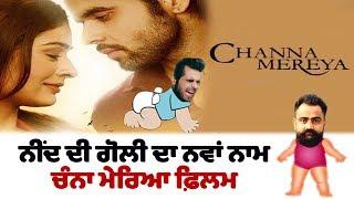 Channa Mereya (MOVIE REVIEW) | Ninja | Amrit Maan | Pankaj Batra | DAINIK SAVERA