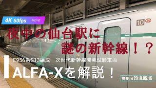 【夜中限定の新幹線!?】4K 仙台駅に試運転のALFA-X!各車両を間近で撮影してみた