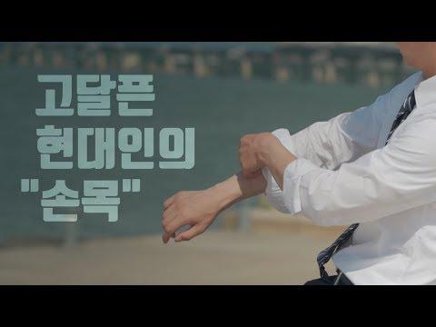 [건강정보] 대표적인 '손목터널증후군' 스트레칭! 수시로 하면 오히려 '역효과'! -고려대학교구로병원 성형외과