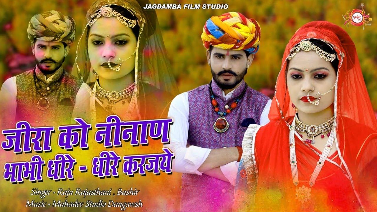 Marwadi Fagan 2021 - जीरा को नीनाण भावज | Raju Rajasthani, Bashir Nagouri | Rajasthani Fagan Song