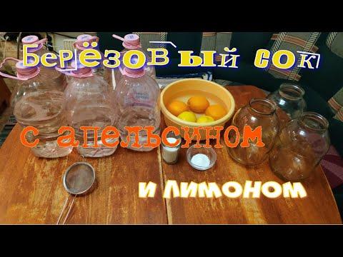 Берёзовый сок с апельсином и лимоном очень вкусный!