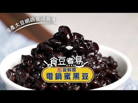 【國產黑豆‧蒸豆料理】日式蜜黑豆〜新手不敗!電鍋版蜜黑豆