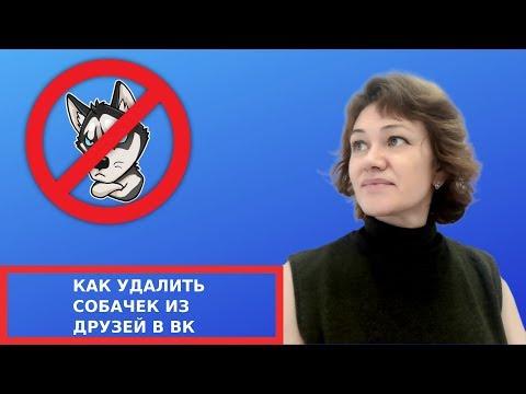 Как удалить собачек из друзей в Контакте#EленаТуманова#SmartMoney