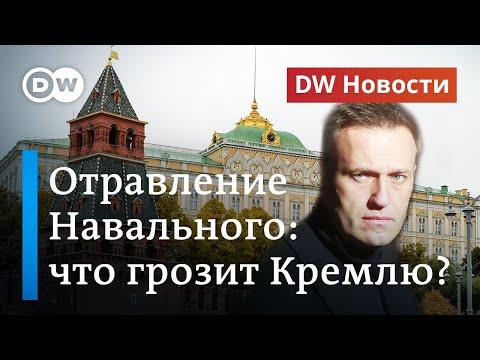 Отравление Навального: в Германии заговорили о санкциях и почему молчит Путин. DW Новости (25.08.20)