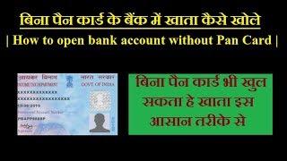 बिना पैन कार्ड के बैंक में खाता कैसे खोले   How to open bank account without Pan Card