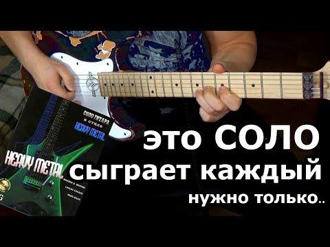 Красивое соло на гитаре видеоурок