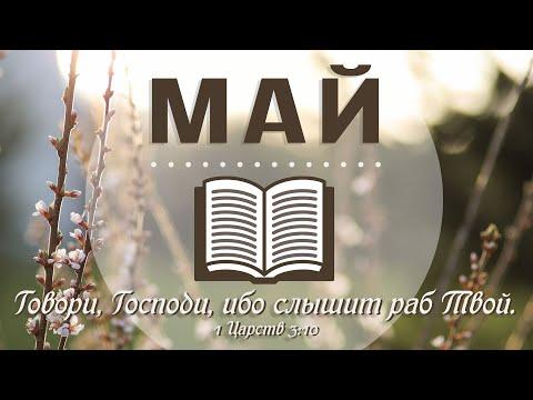 23 Мая - Послание к Римлянам 1-3  | Библия за год