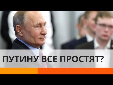 «Мюнхенский сговор 2020»: в Европе хотят простить Путина?