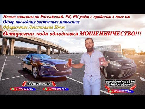 Auto Hayk авто из Армении 2021. Авто сразу на РФ, РБ, РК, КР учет. Фальшивые тех.паспорта. МОШЕННИКИ