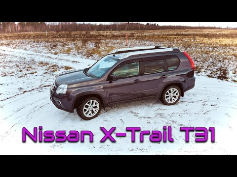Nissan X-Trail (Т31) 2.0 СVT AWD 2012 г.в. / дает больше