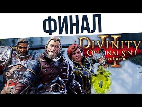 #73 ФИНАЛ! Ко-оп на макс сложности   Divinity: Original Sin 2 Definitive Edition