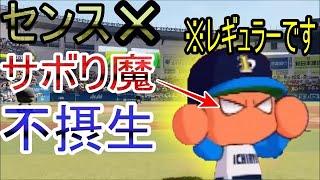 超問題児が強豪チームのレギュラーを勝ち取る野球人生物語【パワプロ】