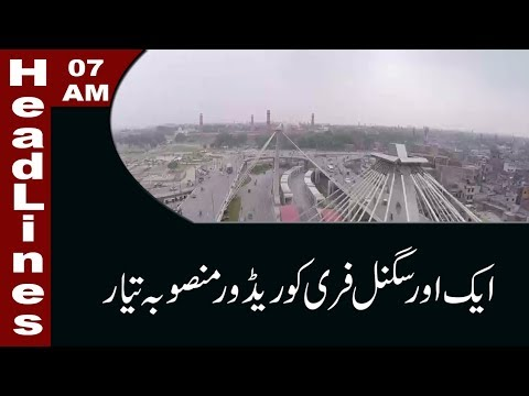 07 AM Headlines Lahore News HD - 19 November 2017