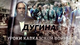 Уроки Кавказской войны [Директива Дугина]