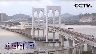 [中国新闻] 澳门新活力 把握大湾区机遇 促进澳门经济适度多元 | CCTV中文国际