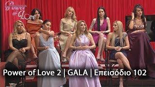 Power of Love 2 | GALA | Επεισόδιο 102