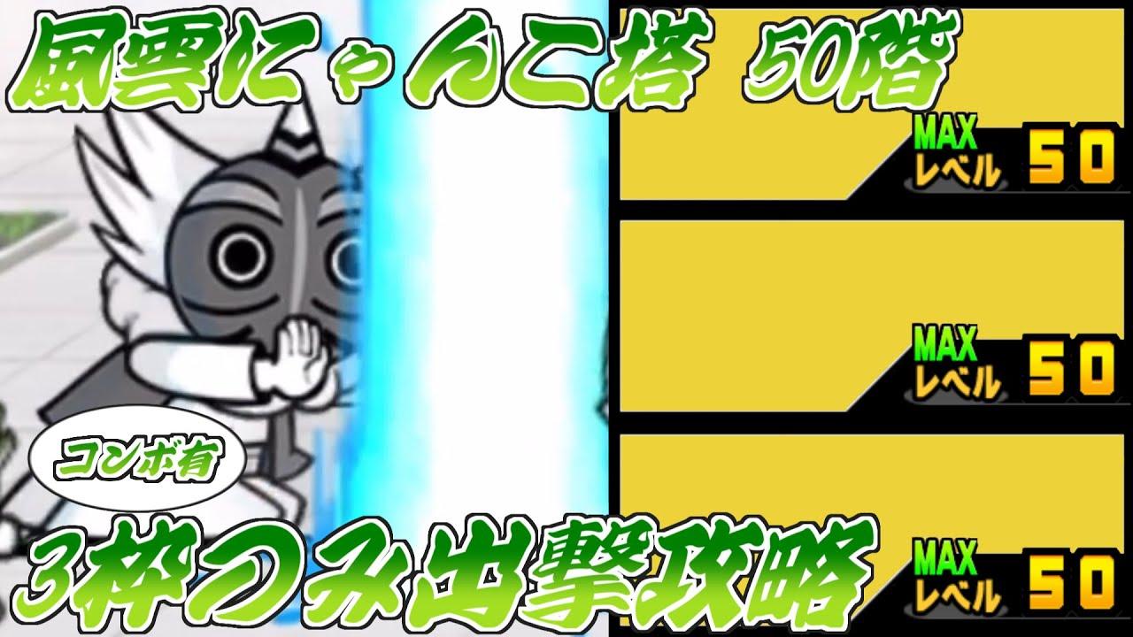 にゃんこ塔 41 db