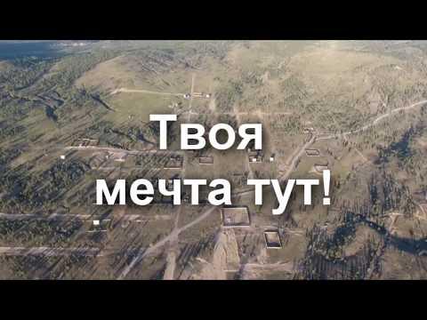 Участки  в пригороде Улан-Удэ в  рассрочку