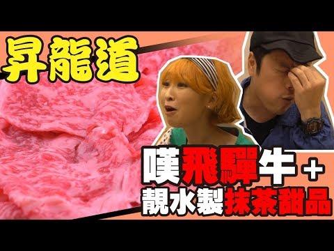 【昇龍道自駕遊EP07】飛驒牛、日本名水宗祇水、型格抹茶甜品