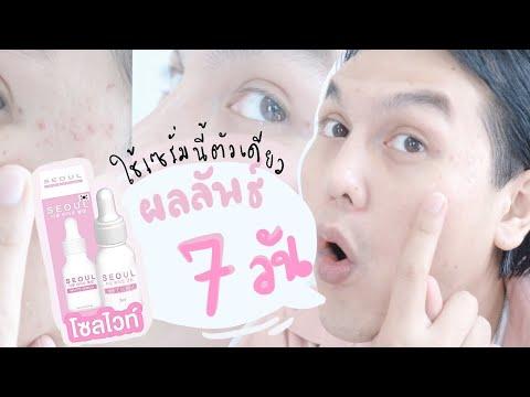 """♡ """" รีวิวตามคำขอ """" ทดลอง Seoul Serum สีชมพู 7 วัน ‼️รอยสิวจางลงไหม ?✨ Part.2 ผลลัพธ์ใน 7 วัน   จบบ ♡"""
