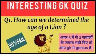 GK | Interesting gk quiz | General Knowledge Quiz | Hindi | English screenshot 5