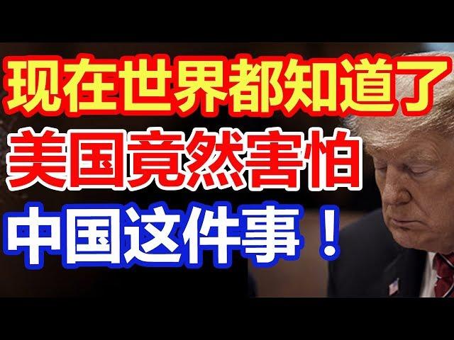 美国非常害怕中国这事!现在全球都知道了