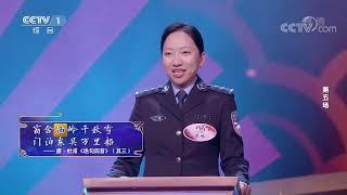 [中国诗词大会]芦冰对决任多 飞花令:西  CCTV