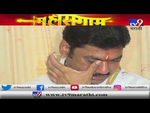 Dhananjay Munde PC LIVE | मुंडेसाहेबांच्या प्रश्नावर धनंजय मुंडेंना अश्रू अनावर-TV9