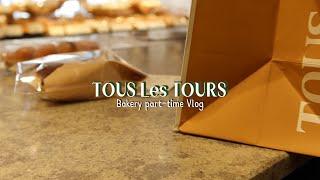 [Vlog] #3-1 뚜레쥬르 알바 브이로그, 빵집 하…
