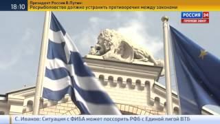 Греция оказалась в лидерах в связи с ситуацией с Египтом и Турцией(Греческие дипломаты прилагают максимум усилий, чтобы выдать визы российским туристам, как можно скорее...., 2016-04-25T16:06:41.000Z)